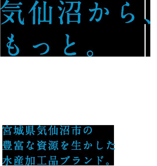気仙沼から、もっと。宮城県気仙沼市の豊富な資源を生かした水産加工品ブランド。