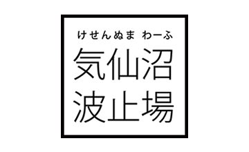株式会社 気仙沼波止場