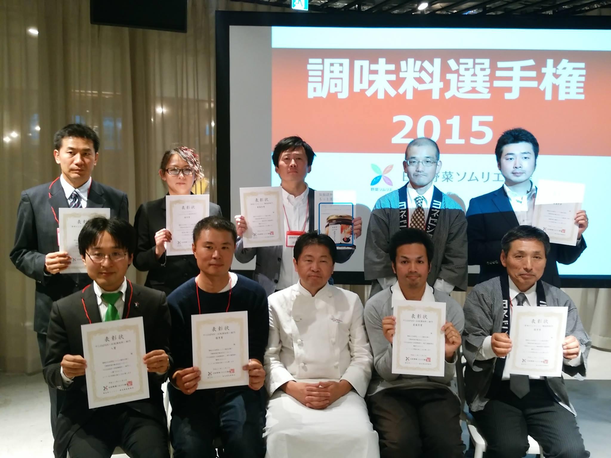 「気仙沼ホヤソース」が、「調味料選手権2015」で最優秀賞を受賞しました!