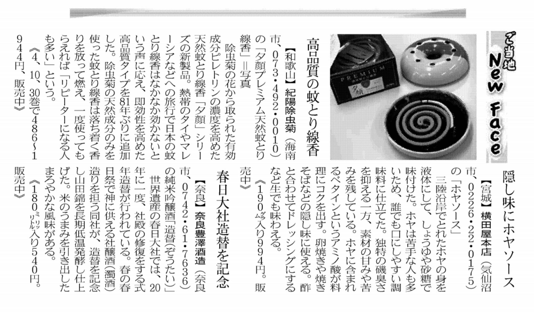 「隠し味にホヤソース」日本経済新聞2016.05.17