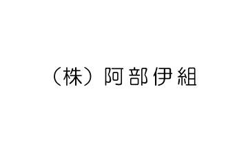 株式会社 阿部伊組