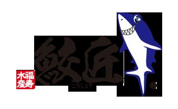 福寿水産 株式会社