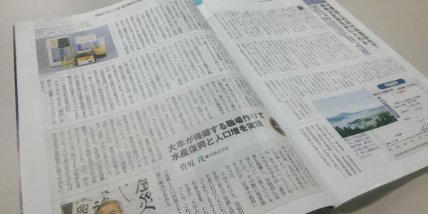 週刊ダイヤモンド 特集「地方創生の捉え方」でkesemo