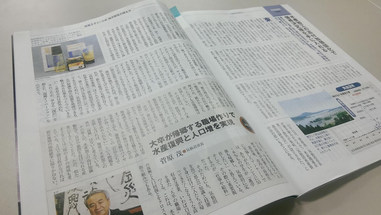 週刊ダイヤモンド(2015年7月11号)特集「地方創生の捉え方」