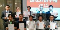 「気仙沼ホヤソース」が、「調味料選手権2015」で最優秀賞を受賞しま