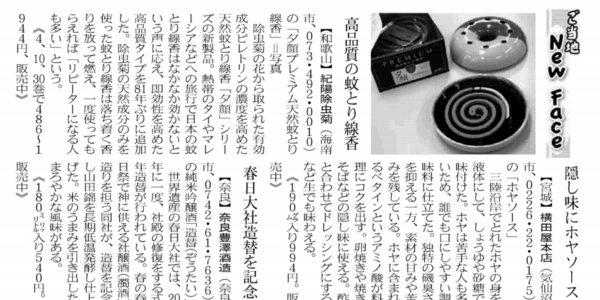 (株)KESEMO MARINUS、新商品フカコラーゲン
