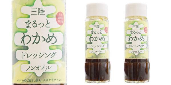 kesemo「三陸まるっと わかめドレッシング」調味料選
