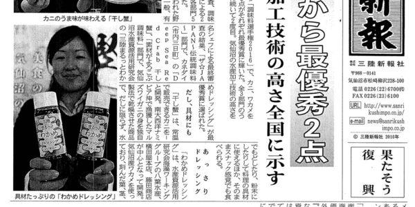 kesemoレシピコンテスト開催のおしらせ【「東京都知事