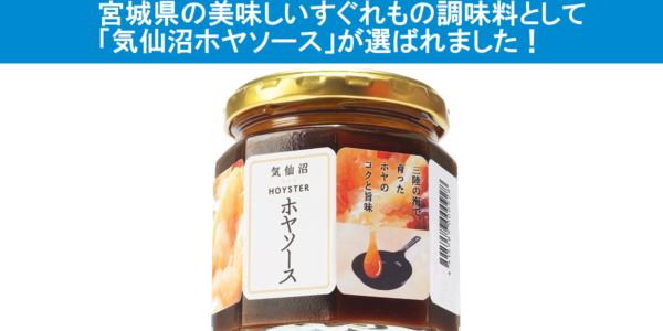 宮城県の美味しいすぐれもの調味料として「気仙沼ホヤソース