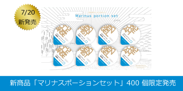 7 月20 日新商品「マリナスポーションセット」400